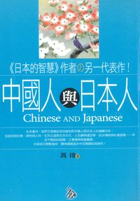 中國人與日本人