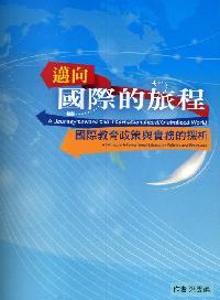 邁向國際的旅程:國際教育政策與實務的探析