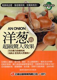 洋蔥的超級驚人效果:具有強力治癒病及防止老化的天然藥效!