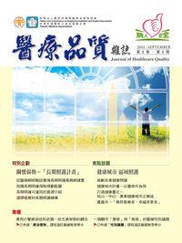 醫療品質雜誌 [第5卷‧第5期]:關懷弱勢-「長期照護計畫」