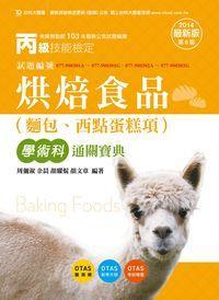 丙級烘焙食品(麵包、西點蛋糕項)學術科通關寶典
