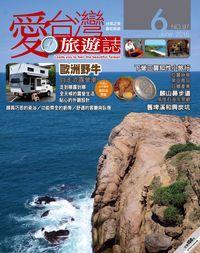 愛台灣旅遊誌 [第97期]:歐洲野牛