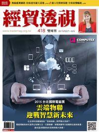經貿透視雙周刊 2015/05/27 [第418期]:雲端物聯 迎戰智慧新未來