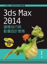 3ds Max 2014建模技巧與動畫設計實務