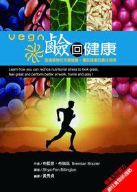 Vega鹼回健康:透過植物性完整營養, 獲取健康的最佳指南