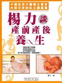楊力談產前產後養生