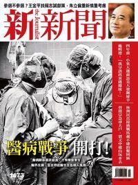 新新聞 2015/05/28 [第1473期]:醫病戰爭 開打!