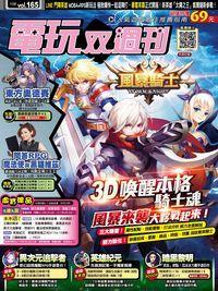 電玩双週刊 2015/05/28 [第165期]:風暴騎士