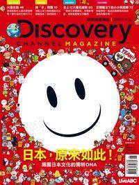 Discovery探索頻道雜誌 [第29期] [國際中文版] :日本,原來如此