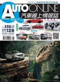 Auto-Online汽車線上情報誌 [第155期]:重機試駕