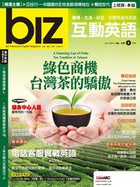 biz互動英語 [第138期] [有聲書]:綠色商機台灣茶的驕傲