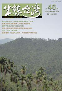 生態台灣 [第46期]:台灣生態學會季刊