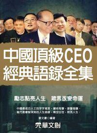中國頂級CEO經典語錄全集