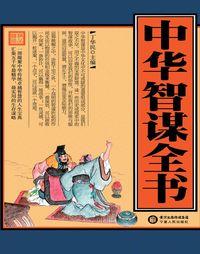 中華智謀全書