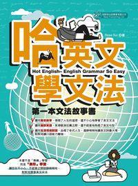 哈英文學文法