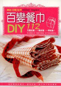 百變餐巾DIY 112
