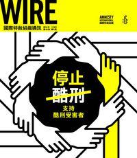 WIRE國際特赦組織通訊 [第44卷第4期]:停止酷刑 支持酷刑受害者