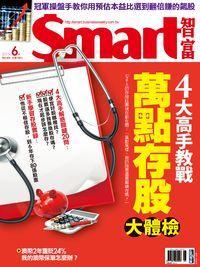 Smart智富月刊 [第202期]:萬點存股大體檢