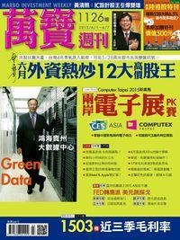 萬寶週刊 2015/06/01 [第1126期]:兩岸電子展PK賽