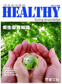 健康生活常識:優生優育知識