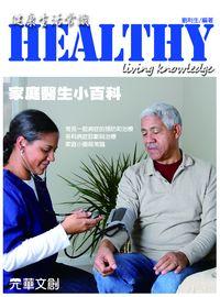 健康生活常識:家庭醫生小百科