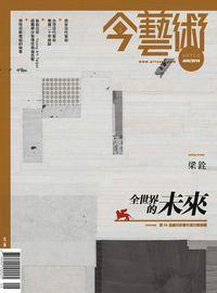 典藏今藝術 [第273期]:全世界的未來