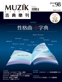 MUZIK古典樂刊 [第98期]:2015  MALKO指揮 大賽首獎 臺灣指揮家 莊東杰