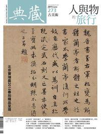 典藏古美術 [第273期]:人與物的旅行