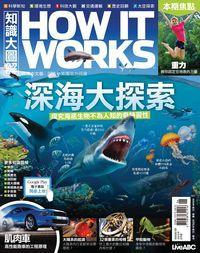 How it works知識大圖解 [2015年06月號] [ISSUE 09]:深海大探索