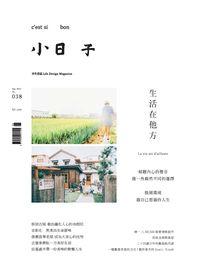 小日子享生活誌 [第38期]:生活在他方