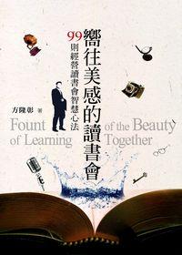 嚮往美感的讀書會:99則經營讀書會智慧心法