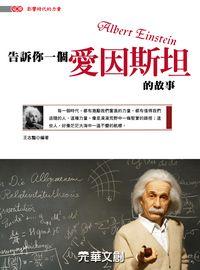 告訴你一個愛因斯坦的故事
