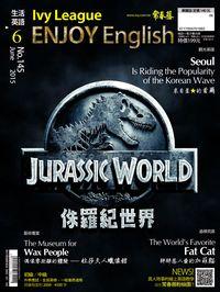 常春藤生活英語雜誌 [第145期] [有聲書]:侏羅紀世界