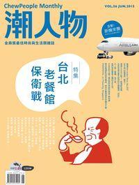 潮人物 [第56期] :台北老餐館保衛戰