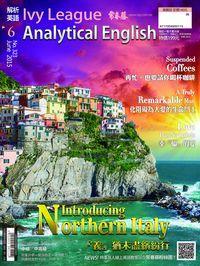 常春藤解析英語雜誌 [第323期] [有聲書]:Introducing Northern Italy 義猶未盡繽紛行