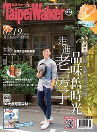 Taipei Walker [第218期]:走進老房子 品味舊時光