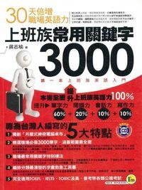 上班族常用關鍵字3000:30天倍增職場英語力