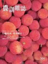農訓雜誌 [第304期]:行動電商 農業嘜走!
