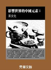 影響世界的中國元素, 茶文化