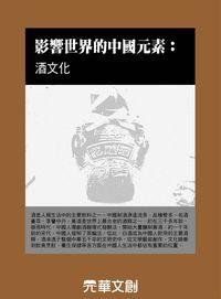 影響世界的中國元素, 酒文化