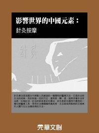 影響世界的中國元素, 針灸按摩