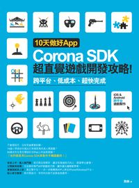 Corona SDK超直覺遊戲開發攻略!:跨平台.低成本.超快完成:10天做好App