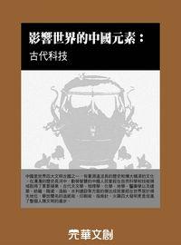 影響世界的中國元素, 古代科技