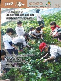 四季兒童教育專刊 [第35期] :小白菜研究日記--親手品嚐種植的美好滋味