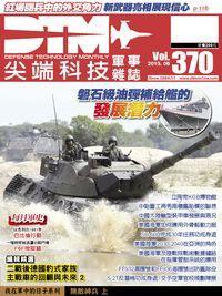 尖端科技軍事雜誌 [第370期]:磐石級油彈補給艦的發展潛力