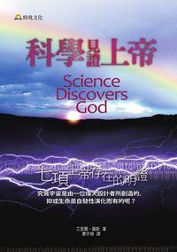 科學見證上帝:七項上帝存在的明證