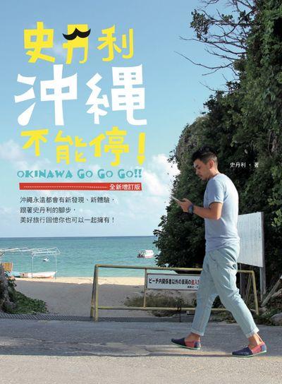史丹利沖繩不能停