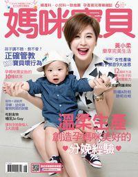 媽咪寶貝 [第180期]:溫柔生產  創造孕媽咪美好的分娩經驗