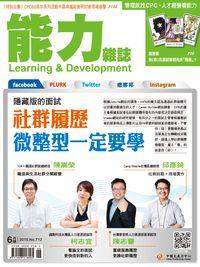 能力雜誌 [第712期]:隱藏版的面試 社群履歷微整形一定要學
