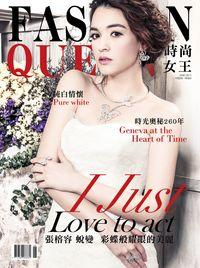 FASHION QUEEN時尚女王雜誌 [第106期]:I Just Love to act